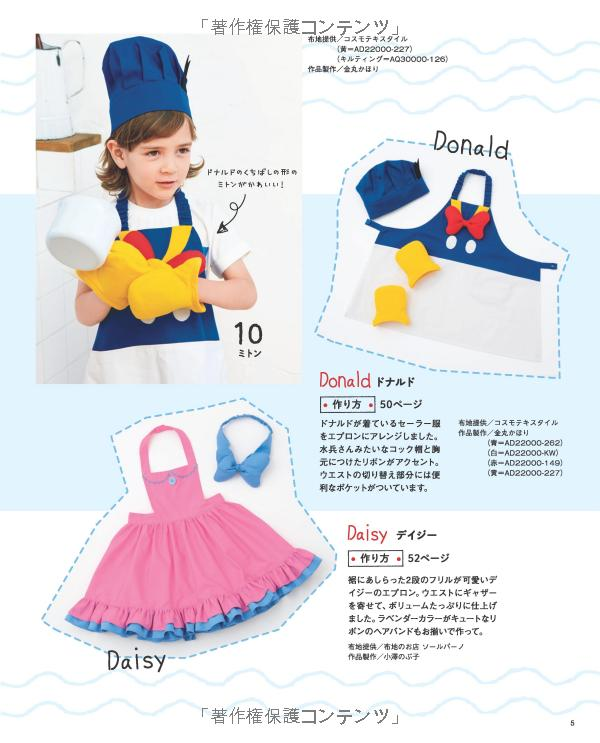 Disney Childrens apron