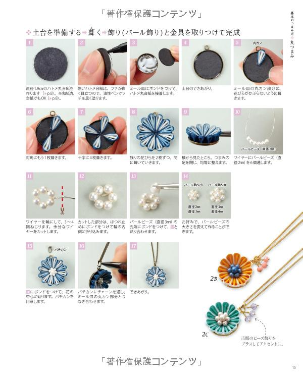 Kanzashi crafted accessories (Lady Boutique Series no.4277)