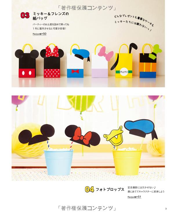 Disney Handmade Party BOOK