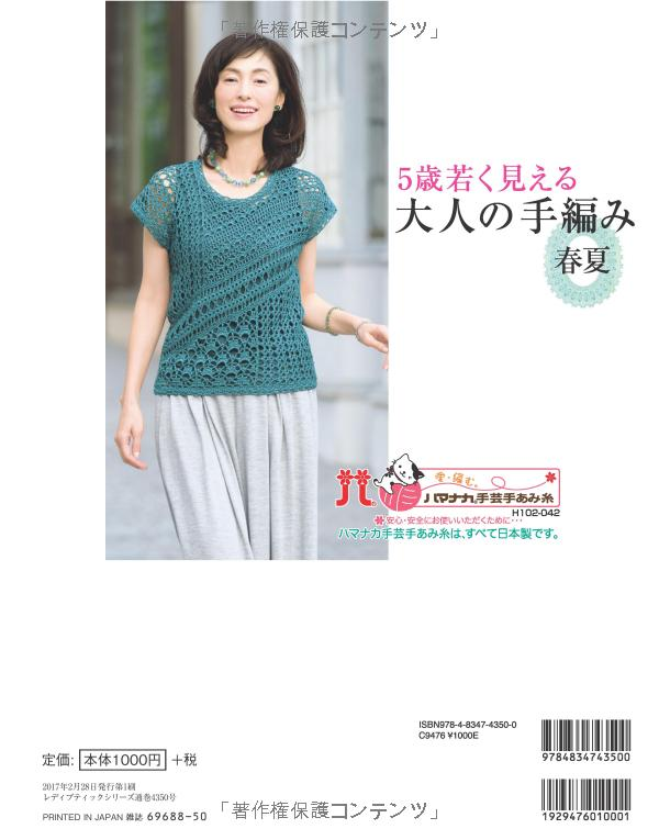 5 years younger look adult hand-knitted spring and summer