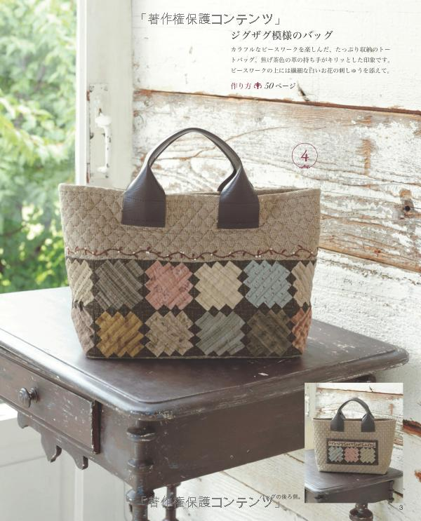 Shibata Akemi I want to boast only a little quilt bag