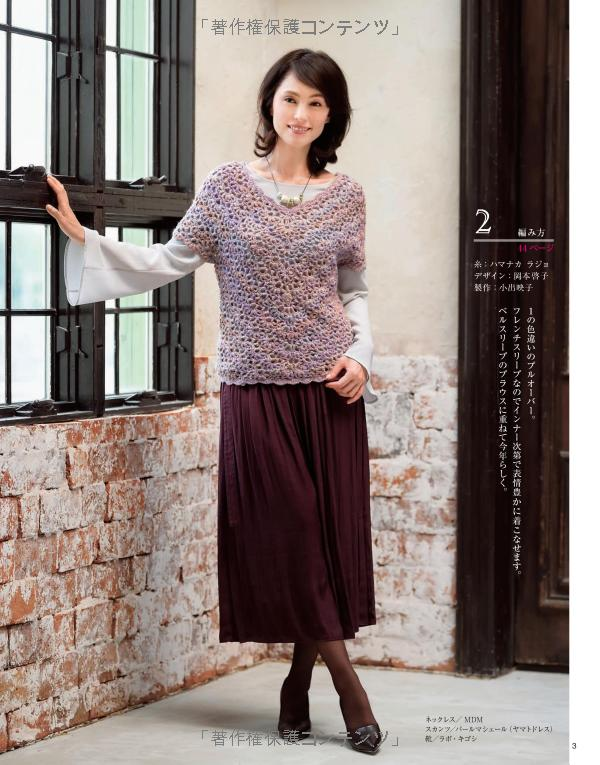 Adult autumn-winter knit (Five years old looks young)