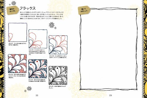 Zentangle exercise book