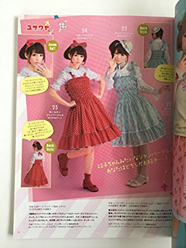 Lolita fashion Sewing BOOK 5
