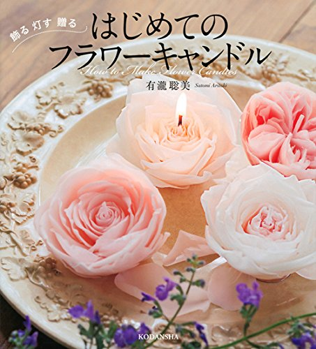 The first flower candle to decorate the light to give book