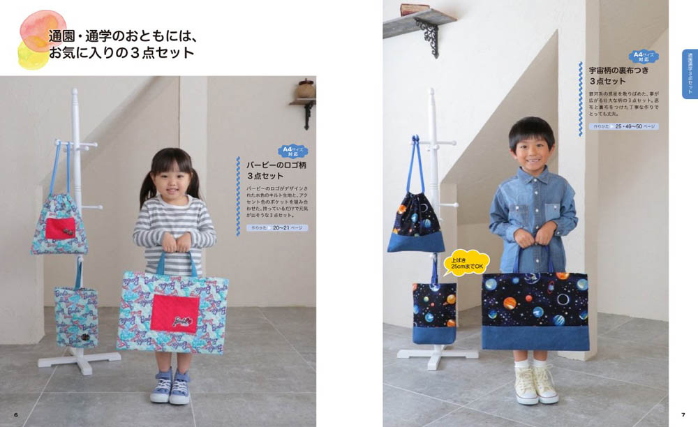 Kindergarten school Useful Goods