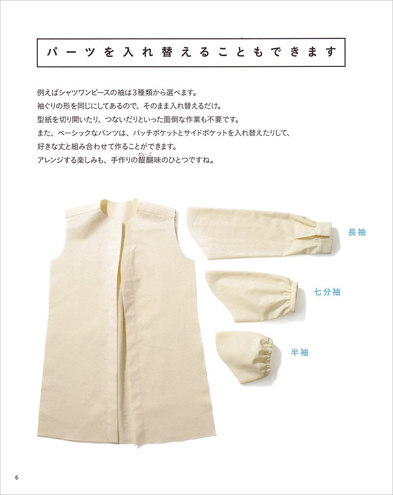 Basics of childrens clothing. Pants and dress