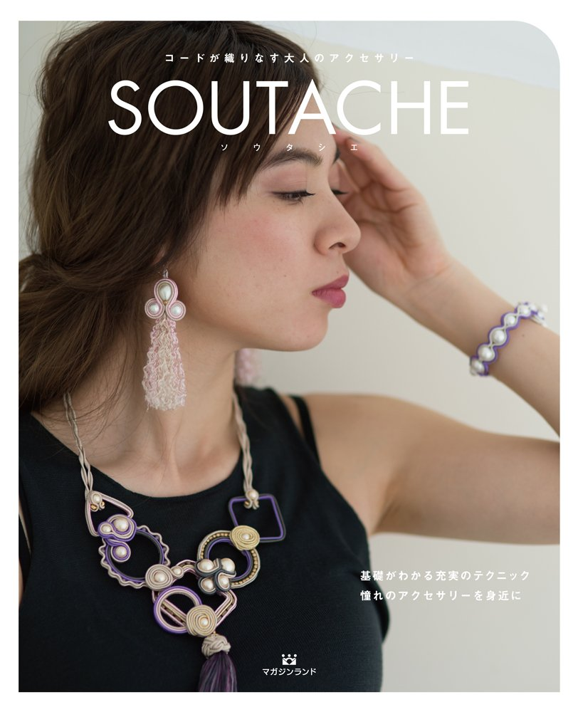 SOUTACHE woven adult accessories