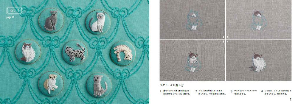 Annas of animal embroidery book