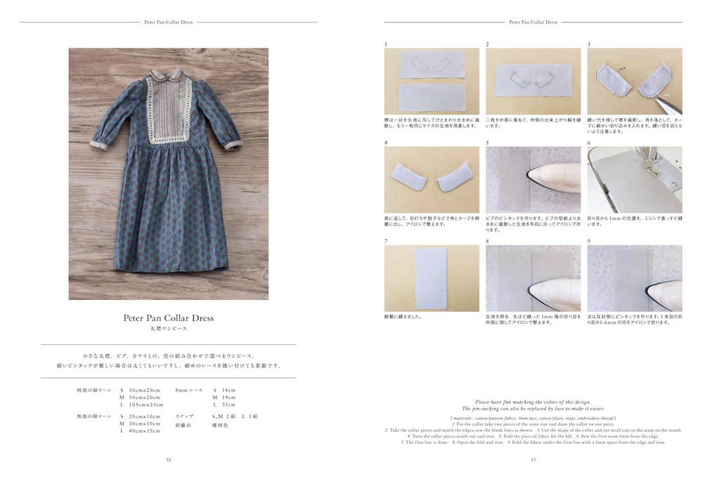 DOLL SEWING BOOK by Satomi Fujii