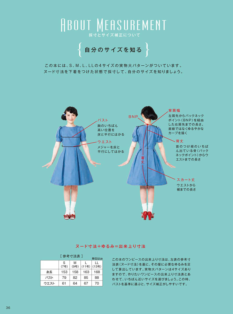 The dress Tomoe Shinohara sewing BOOK