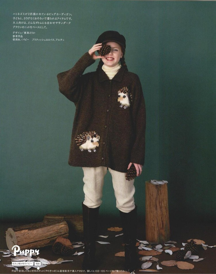 Keito Dama 2015 Winter No.168