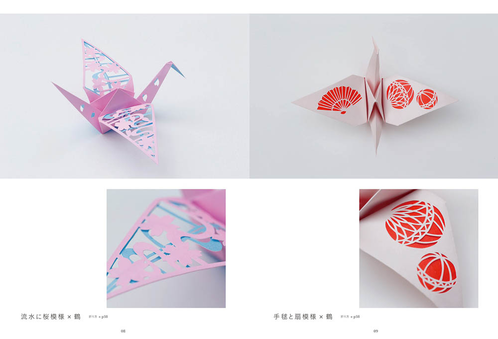 3D cutting picture book of Naofumi Hama