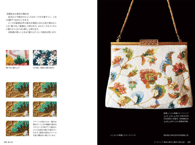 Beads and ornamental knowledge of the sum: of beads bag design