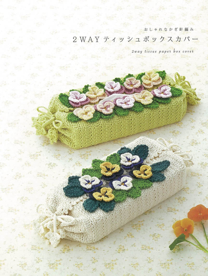 Stylish Crochet 2 WAY Tissue BOX