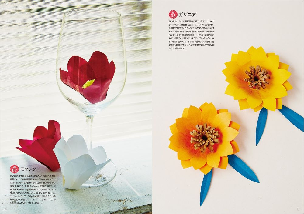 Seasonal flower book made from paper cut