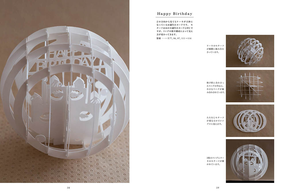 Magical sphere pop-up card book