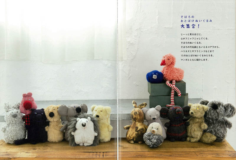 Your stuffed animals