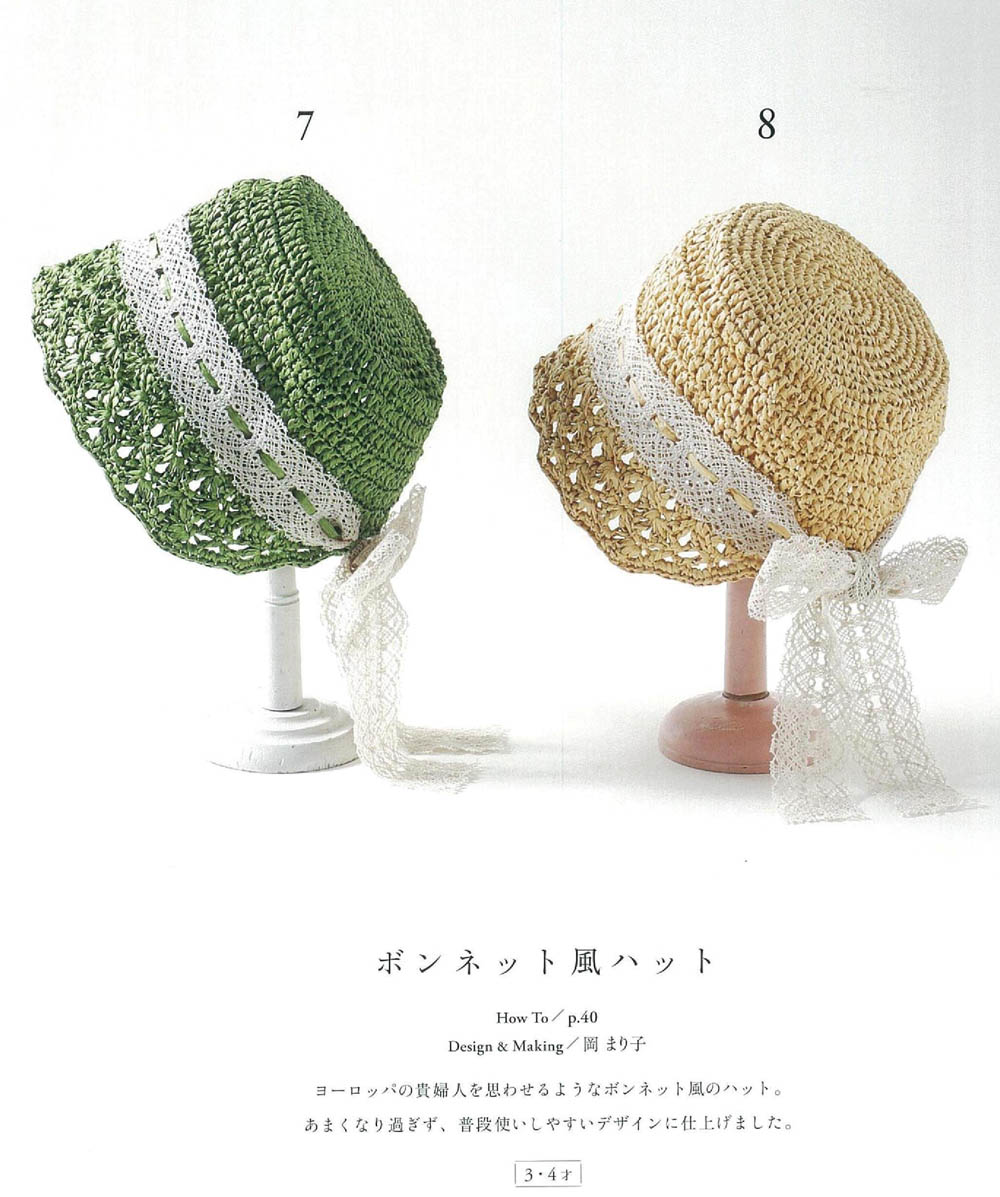 Easy Crochet children summer hat