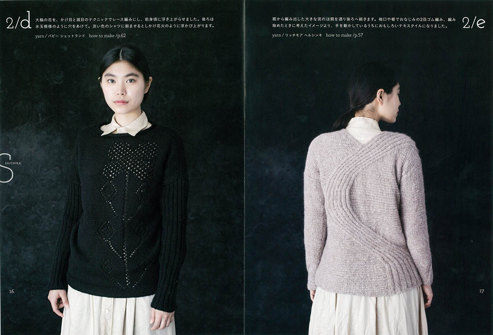 Two Wonderful knit