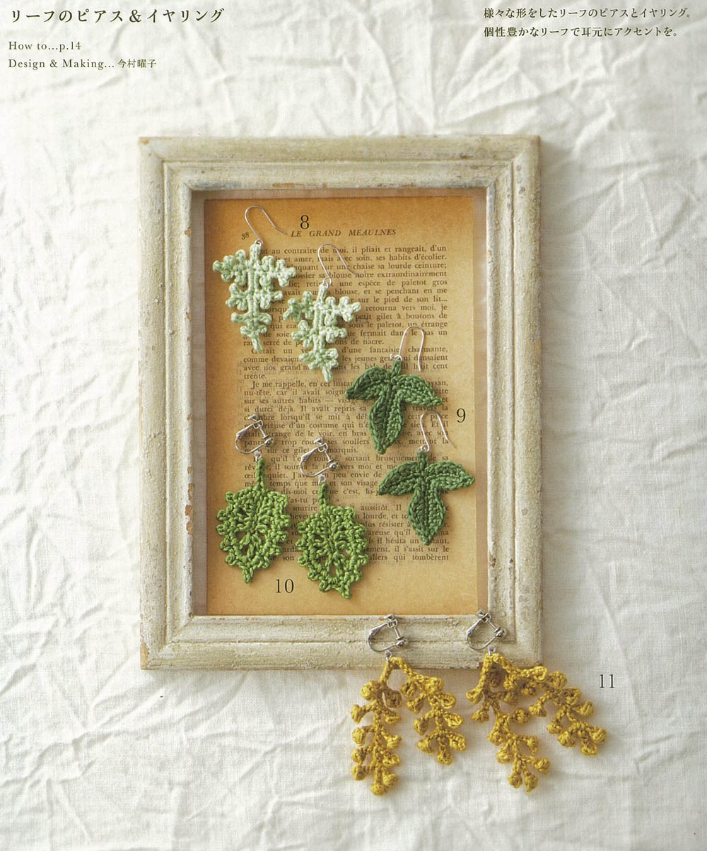 Botanical small crochet with embroidery thread