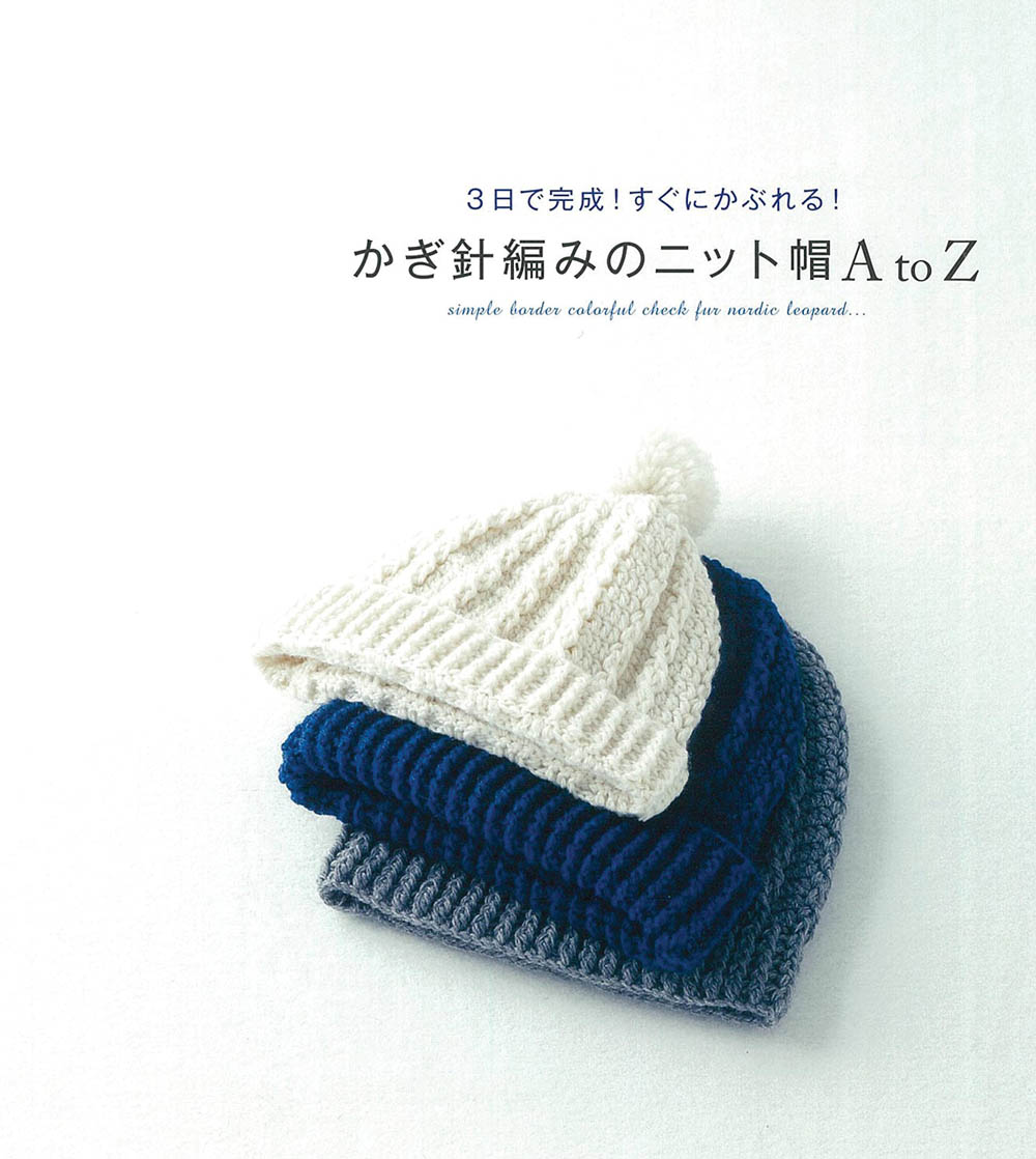 Crocheted knit cap A to Z