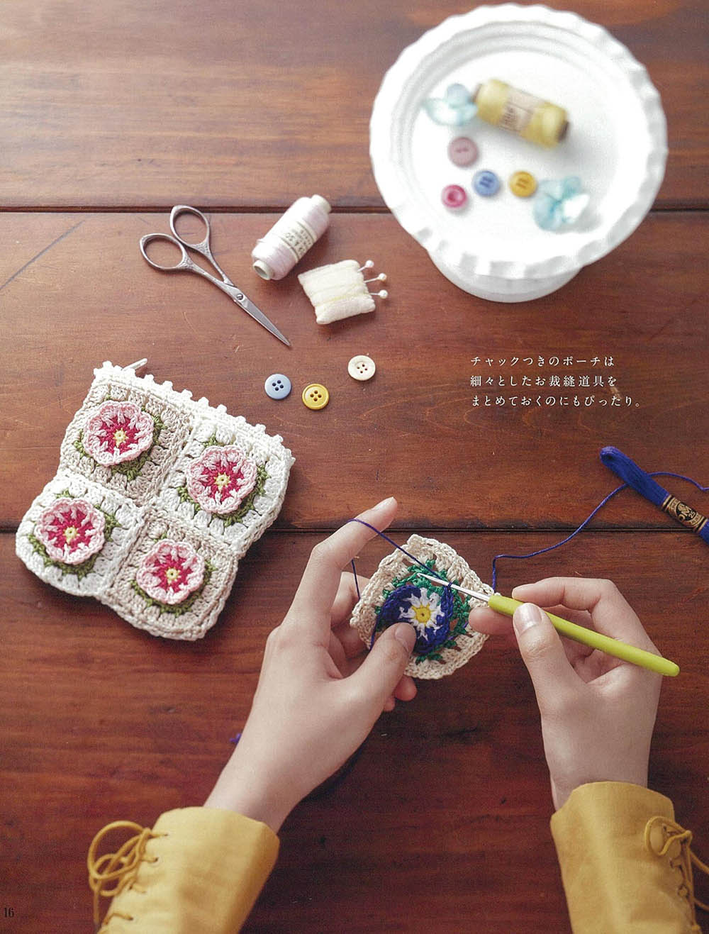 Cute Crochet embroidery yarn knitting small flowers of the pouch