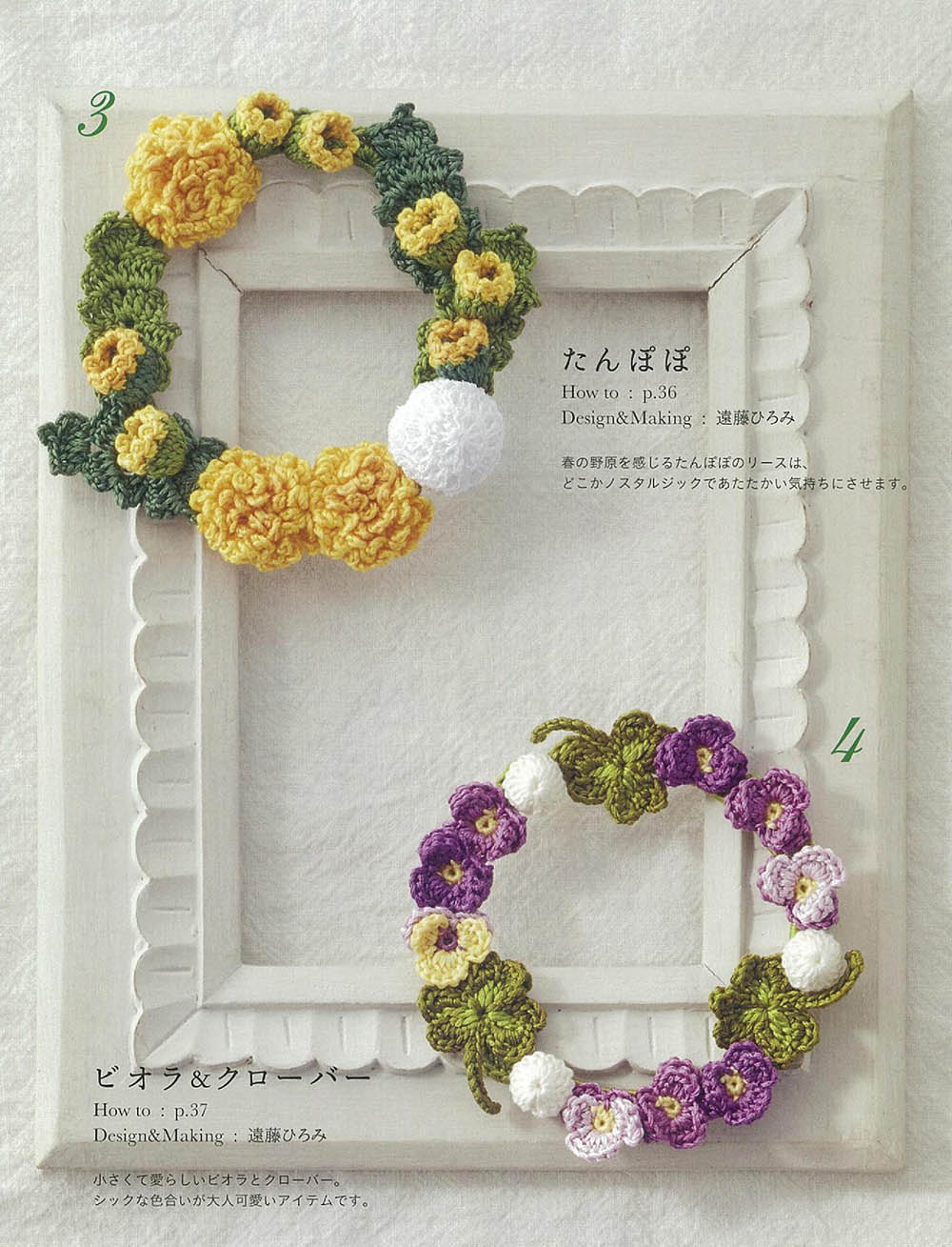 Flower bouquet & wreath crochet with embroidery thread