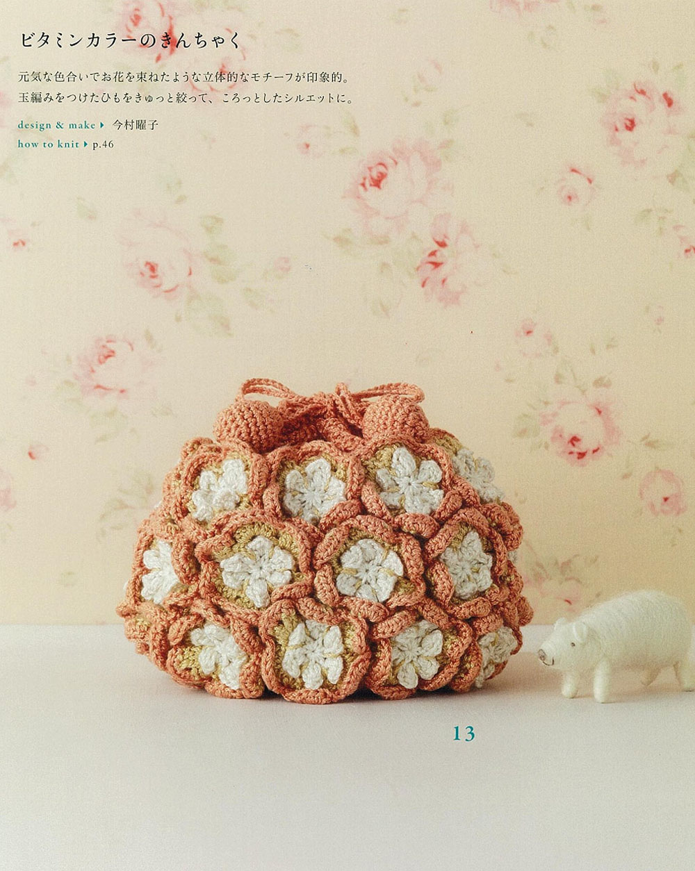 SELECT COLLECTION Crochet Pouch