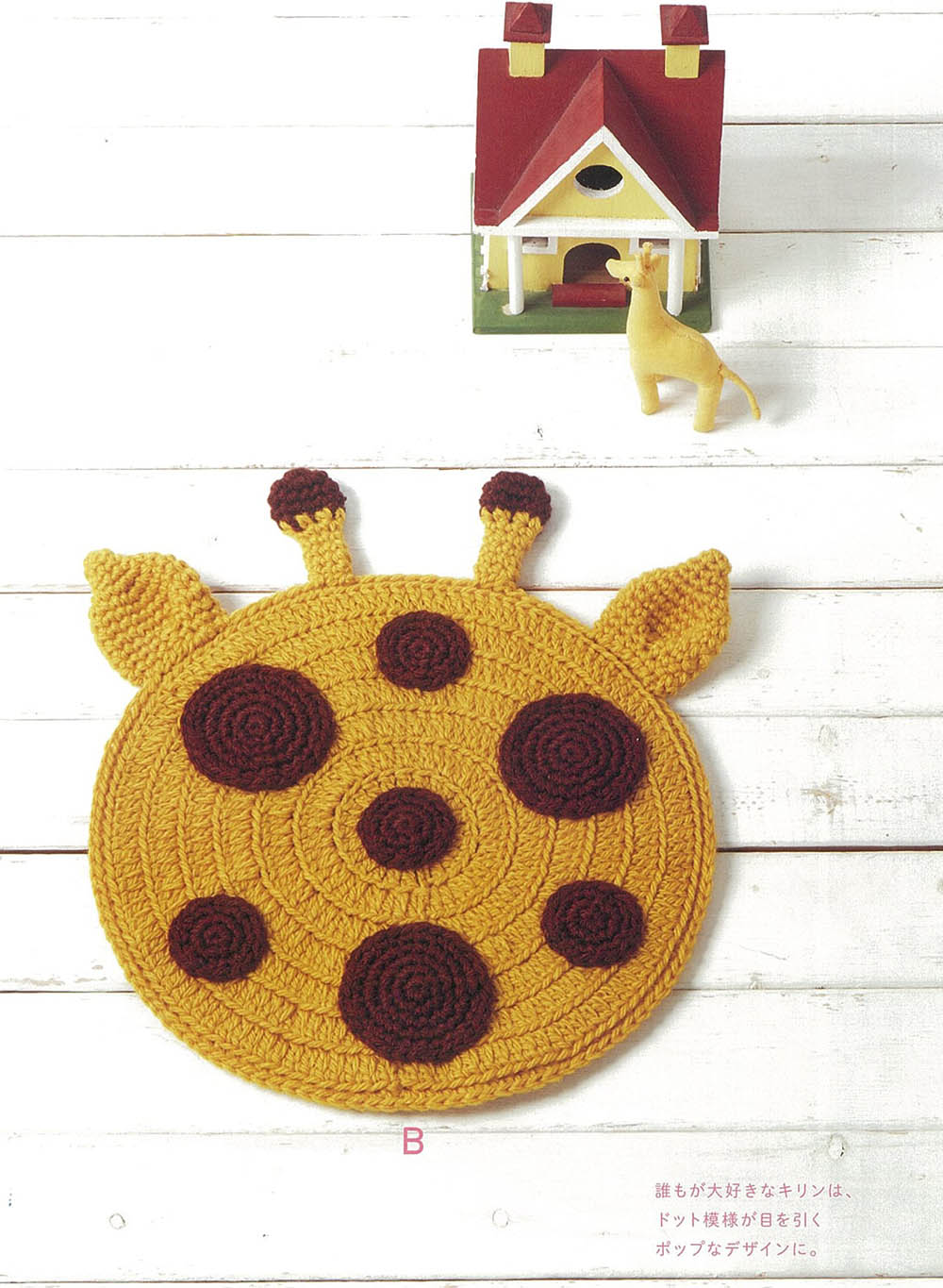 Crochet plush animal cushion
