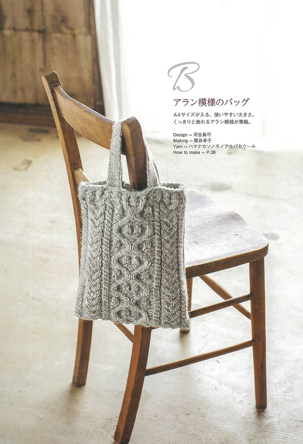 Natural knit book in natural materials