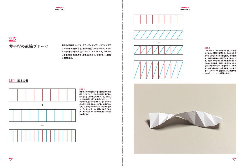 Designing Folds- Pleated Techniques for Fashion, Architecture, Design Book