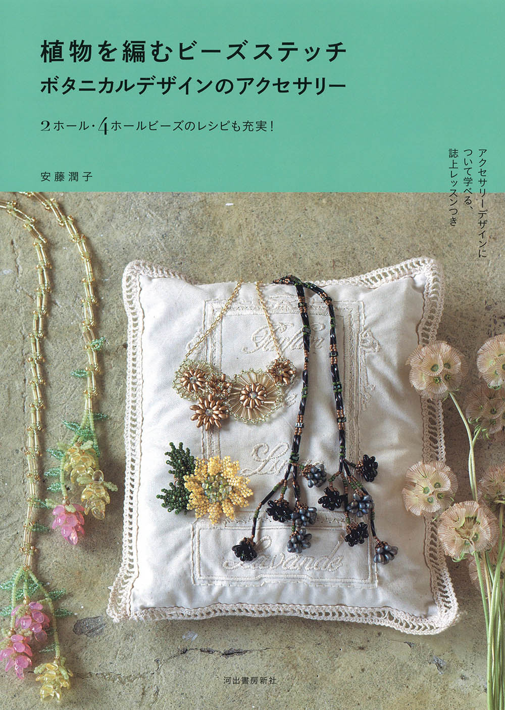 Botanical design of accessories: Beads stitch knitting