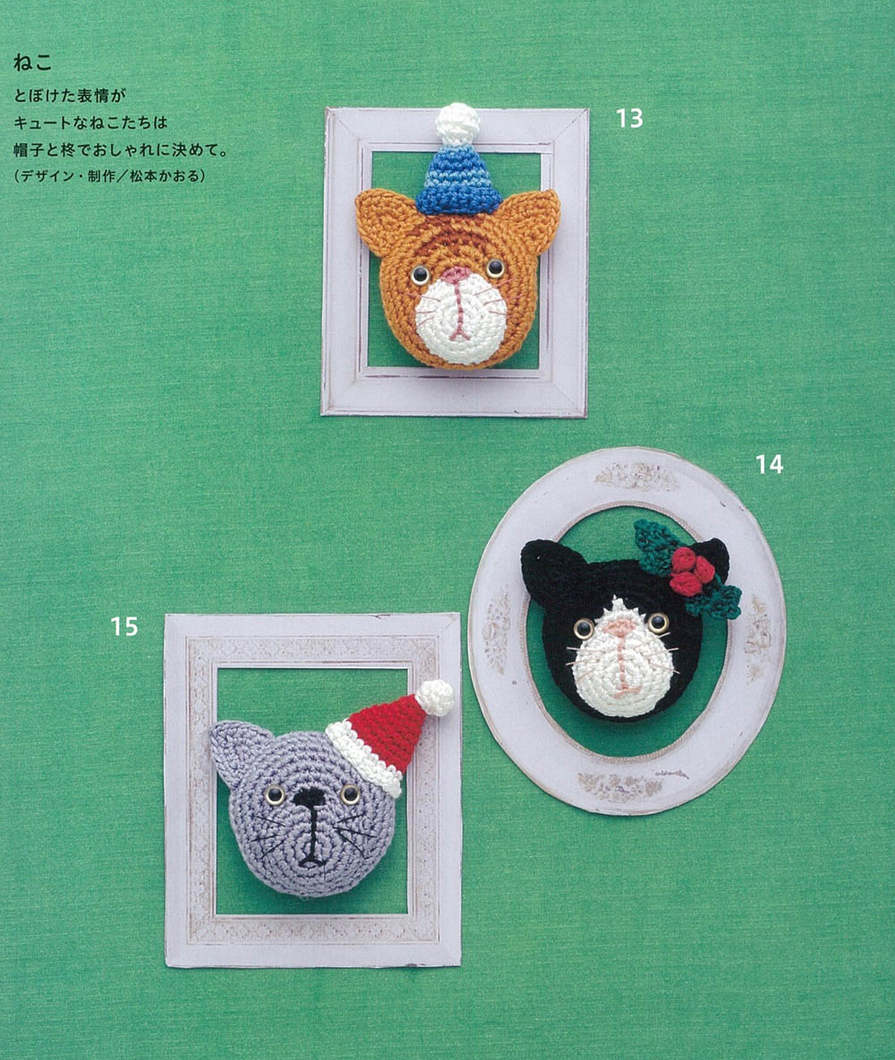 Colorful Christmas ornament crochet embroidery thread