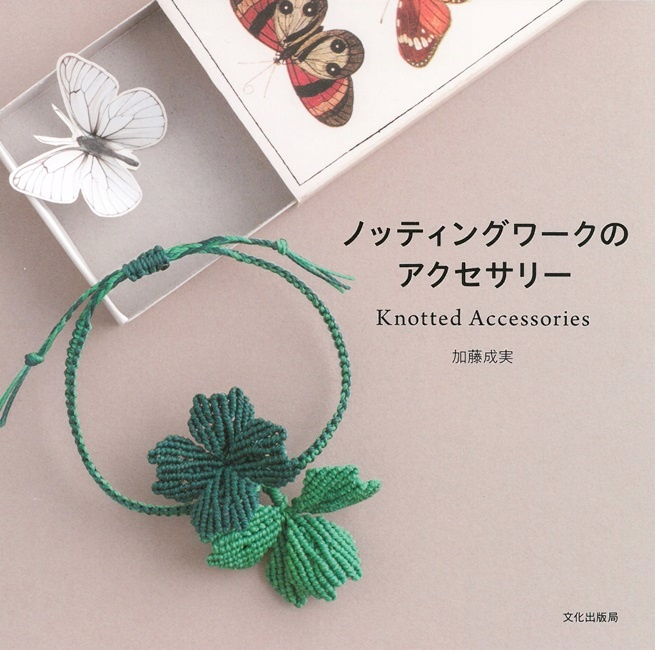 Accessories knotted work