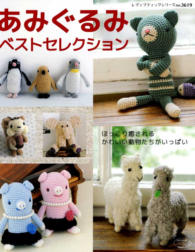 Amigurumi Best Selection