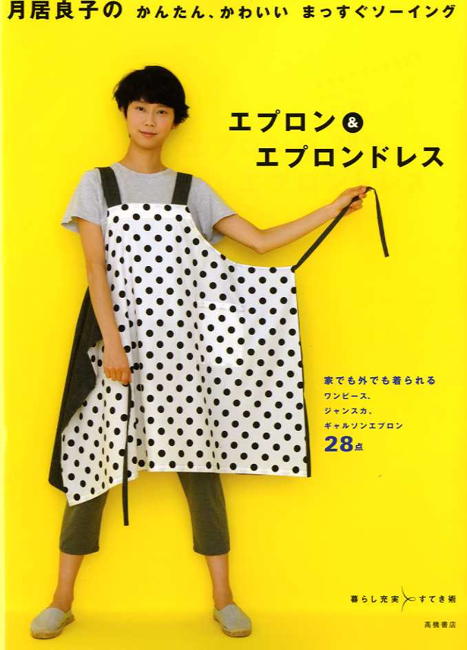 Apron & dress Yoshiko Tsukiori cute sewing straight
