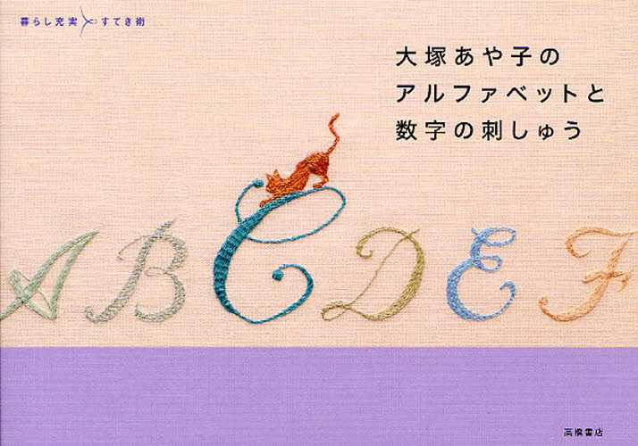 Ayako Otsuka Alphabet and Number Embroidery