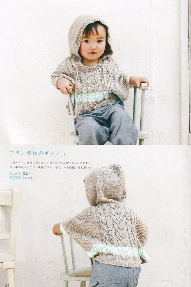 Baby knit cute and easy