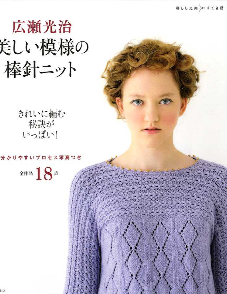 Beautiful pattern Needle Knit Mitsuharu Hirose