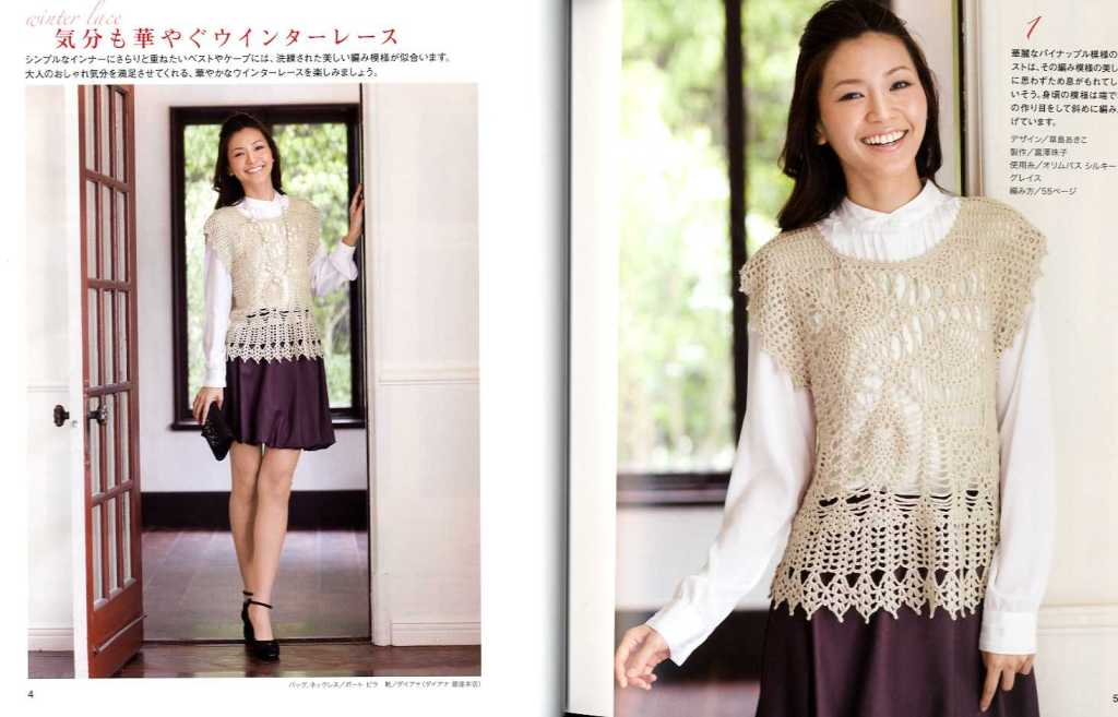 Beautiful crochet 5 Fall-Winter