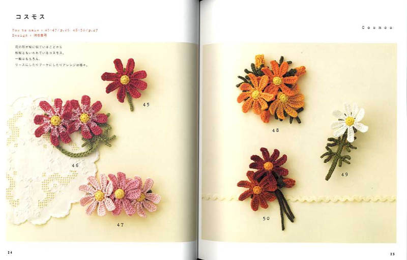 Corsage flower colorful knit embroidery
