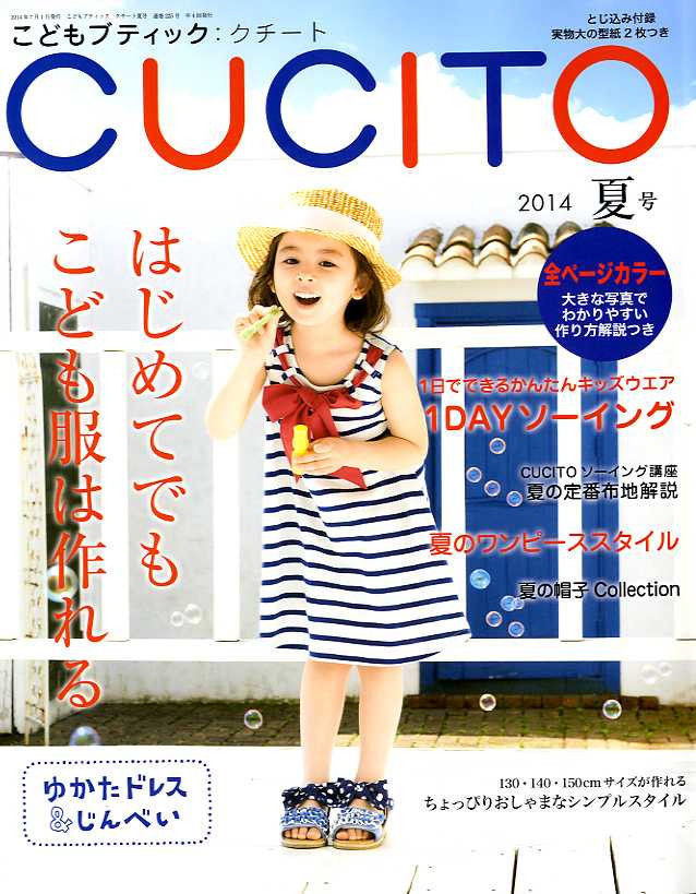 CUCITO 2014-7 July