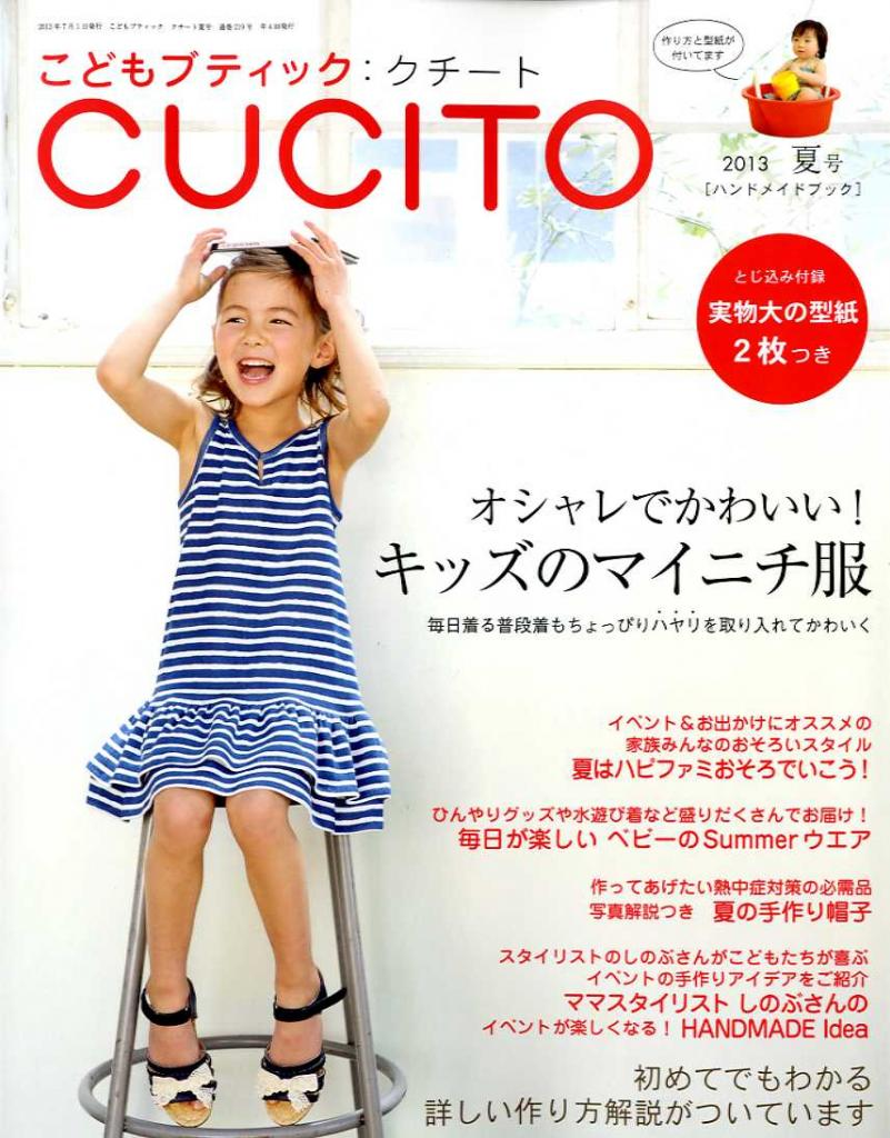 Childrens boutique CUCITO 2013-7