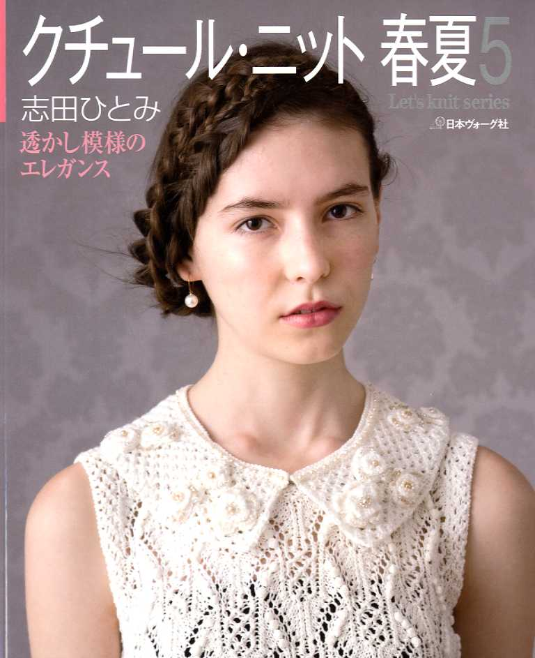 Elegance Couture Knit Vol.5 spring-summer