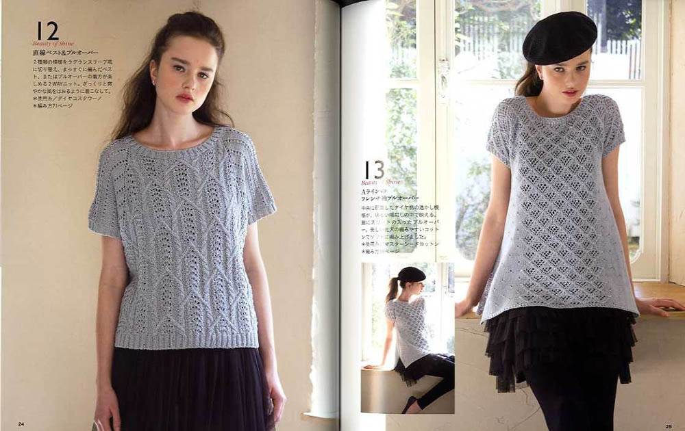 Couture knit 6 | Beautiful watermark Spring-Summer
