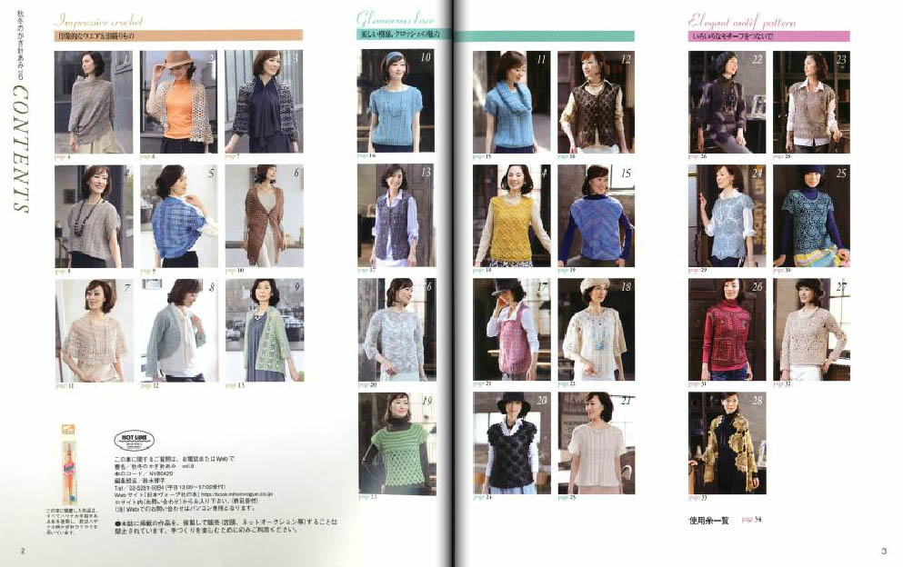 Crochet vol.6 2014-2015 Fall