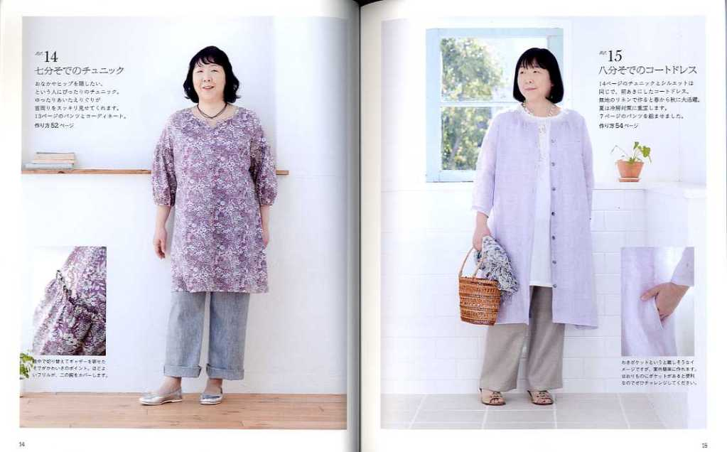 Cute and Slim Wardrobe for Large Size Women by Ryoko Tsukiori