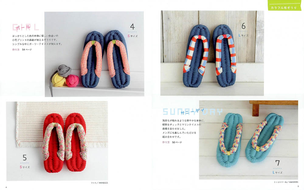 Cute cloth sandals