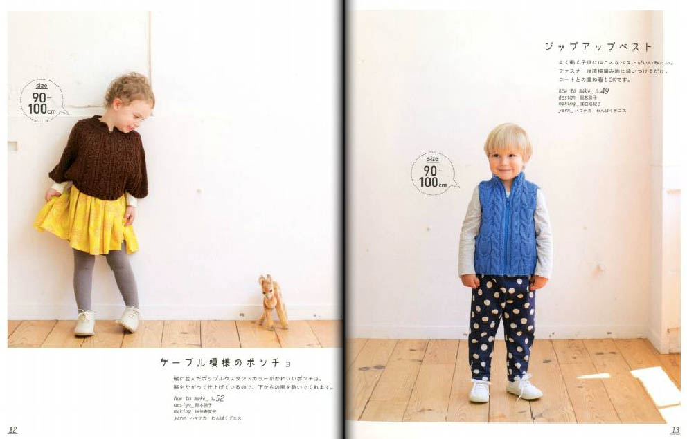 Daily children knit 90-140 cm